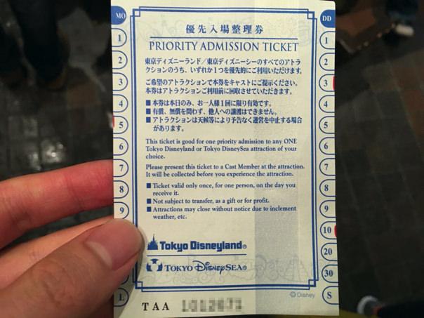 ディズニーの優先入場整理券