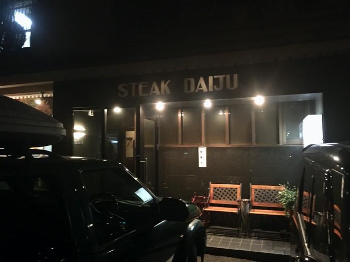 「ステーキ&セイロンカレー 大樹」外観